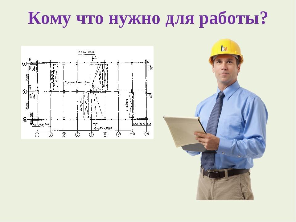 Кому что нужно для работы?
