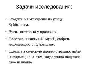 Задачи исследования: Сходить на экскурсию на улицу Куйбышева. Взять интервью