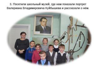 3. Посетили школьный музей, где нам показали портрет Валериана Владимировича
