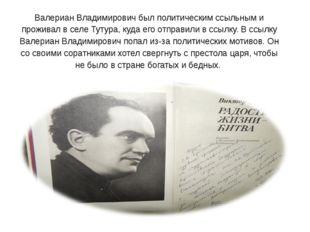 Валериан Владимирович был политическим ссыльным и проживал в селе Тутура, куд