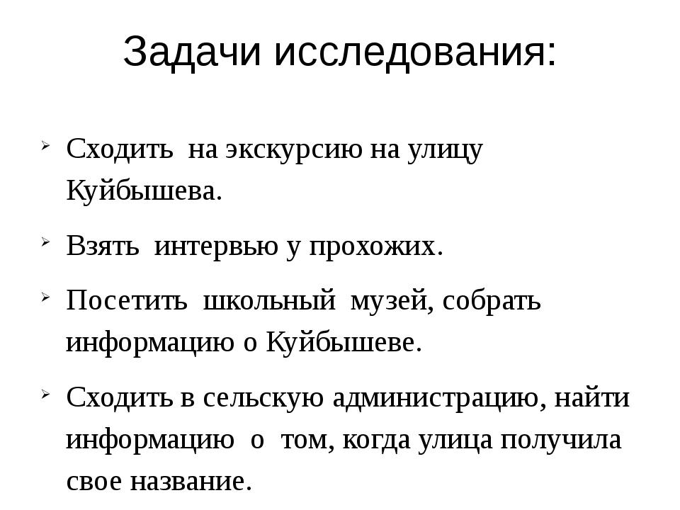 Задачи исследования: Сходить на экскурсию на улицу Куйбышева. Взять интервью...