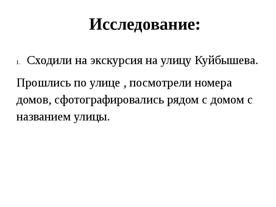 Исследование: Сходили на экскурсия на улицу Куйбышева. Прошлись по улице , по...