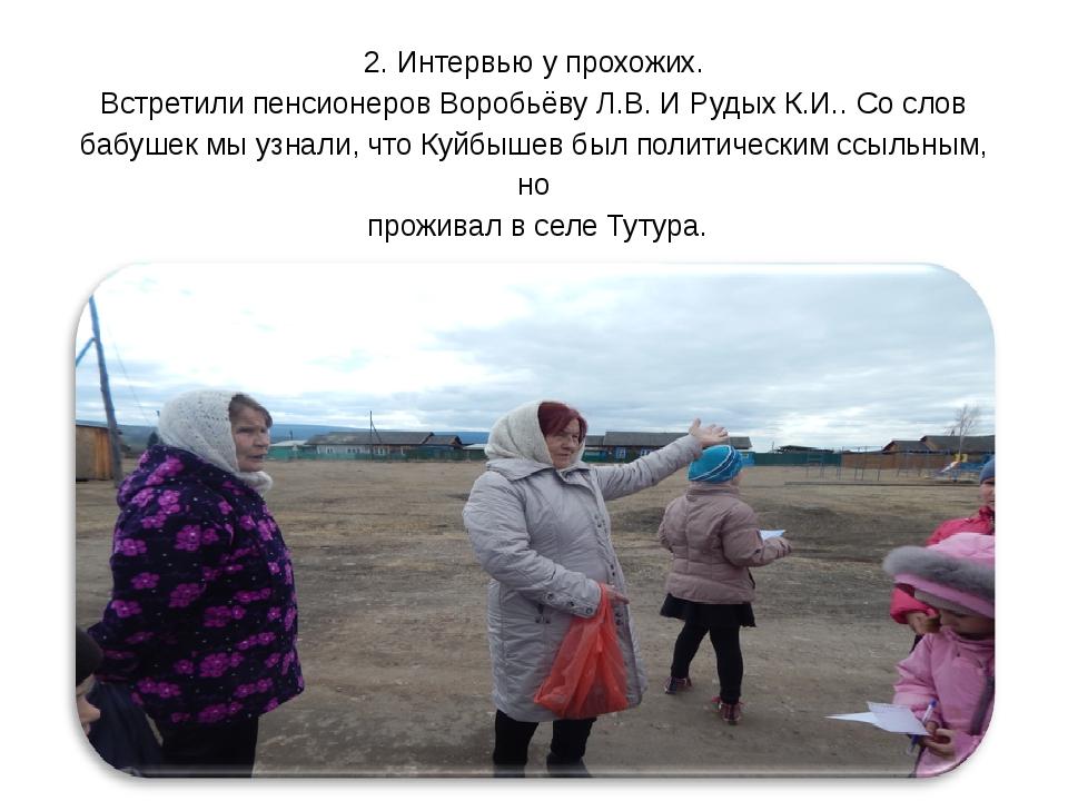 2. Интервью у прохожих. Встретили пенсионеров Воробьёву Л.В. И Рудых К.И.. Со...
