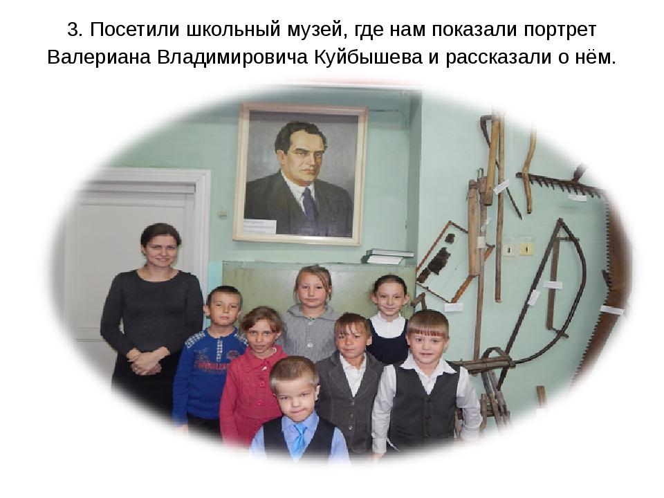 3. Посетили школьный музей, где нам показали портрет Валериана Владимировича...