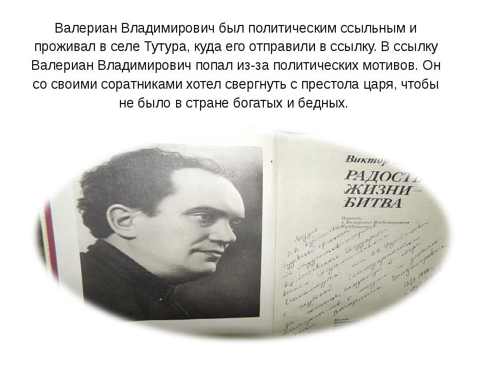 Валериан Владимирович был политическим ссыльным и проживал в селе Тутура, куд...