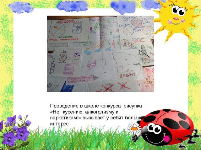 Проведение в школе конкурса рисунка «Нет курению, алкоголизму и наркотикам!»...