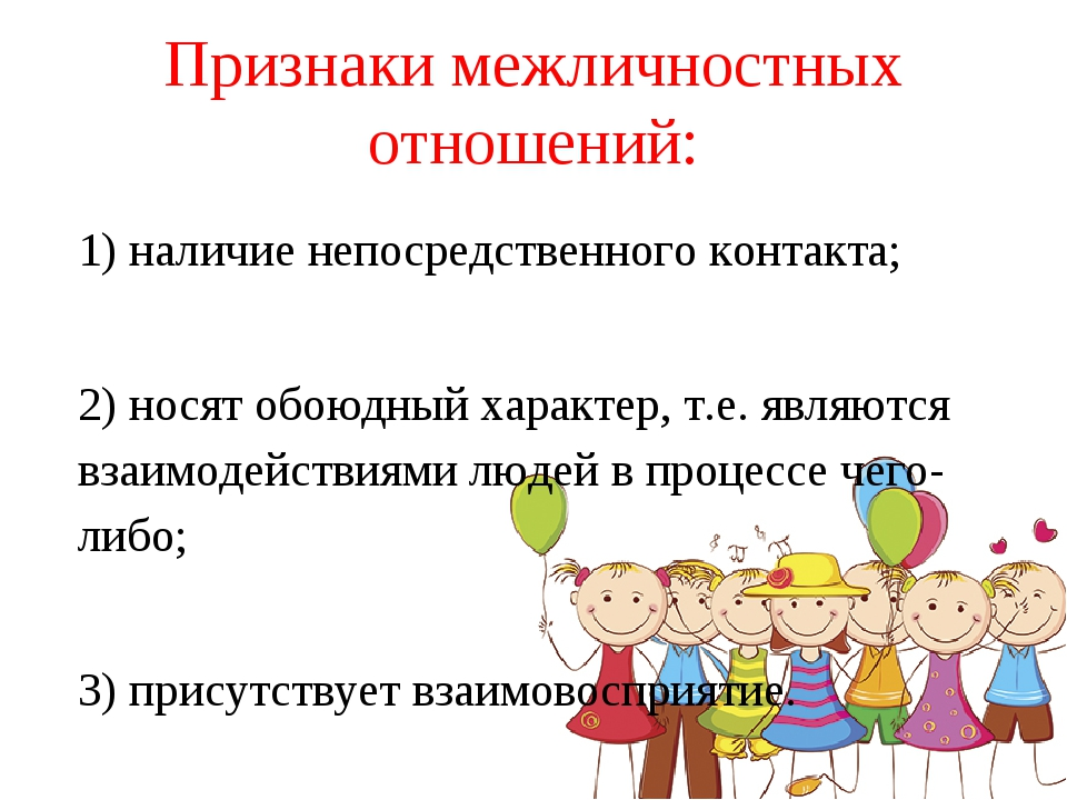 Признаки межличностных отношений: 1) наличие непосредственного контакта;...