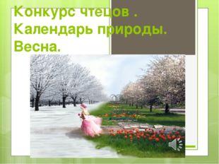 Конкурс чтецов . Календарь природы. Весна.