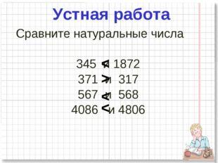 Сравните натуральные числа 345 и 1872 371 и 317 567 и 568 4086 и 4806 Устная