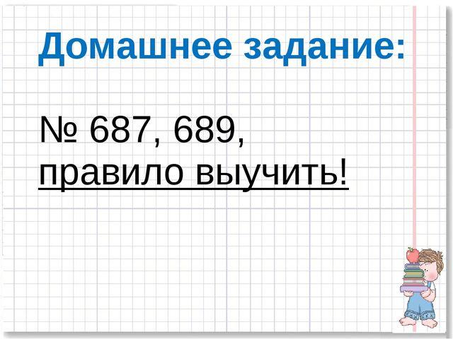Домашнее задание: № 687, 689, правило выучить!