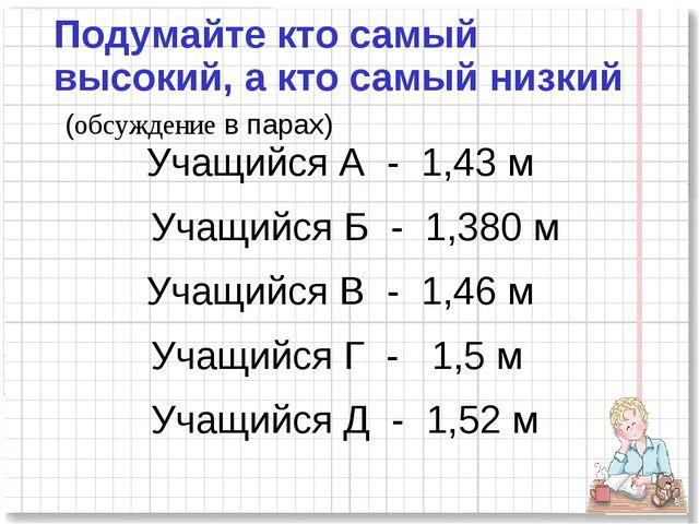 Подумайте кто самый высокий, а кто самый низкий (обсуждение в парах) Учащийся...