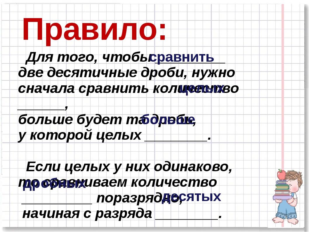 Правило: Для того, чтобы _________ две десятичные дроби, нужно сначала сравн...