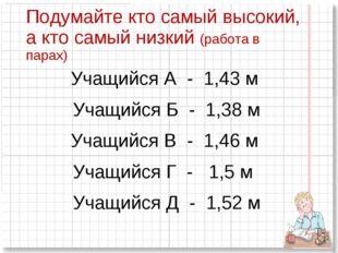 Подумайте кто самый высокий, а кто самый низкий (работа в парах) Учащийся А -