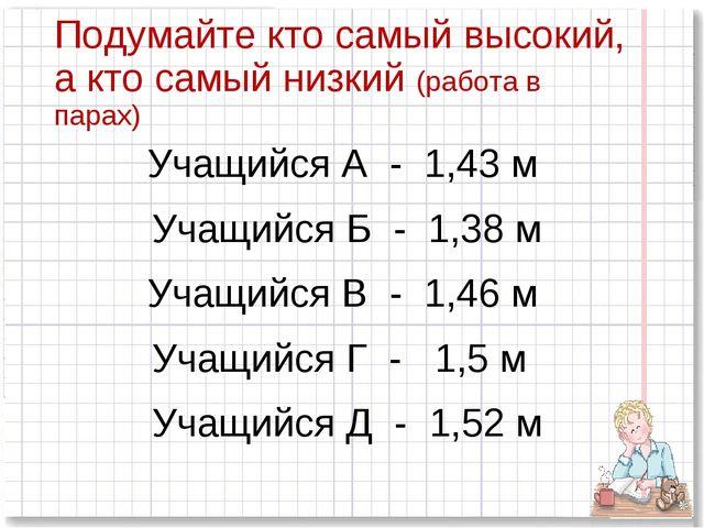 Подумайте кто самый высокий, а кто самый низкий (работа в парах) Учащийся А -...