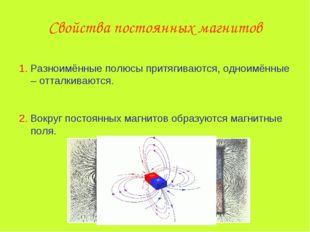 Свойства постоянных магнитов 1. Разноимённые полюсы притягиваются, одноимённы