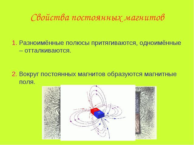 Свойства постоянных магнитов 1. Разноимённые полюсы притягиваются, одноимённы...