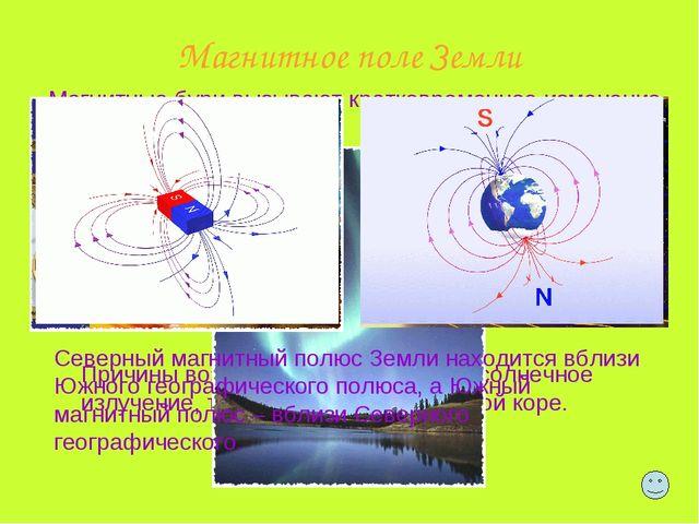 Причины возникновения МП Земли: солнечное излучение, токи в атмосфере и земно...