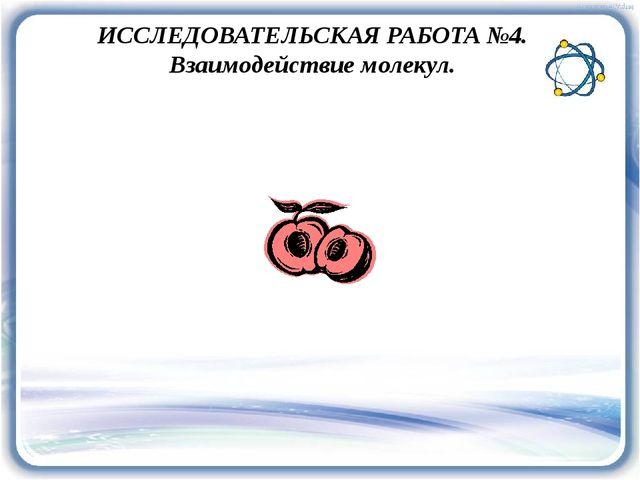 ИССЛЕДОВАТЕЛЬСКАЯ РАБОТА №4. Взаимодействие молекул.