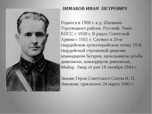 ЗИМАКОВ ИВАН ПЕТРОВИЧ Родился в 1908 г. в д. Шапкино Торопецкого района. Рус