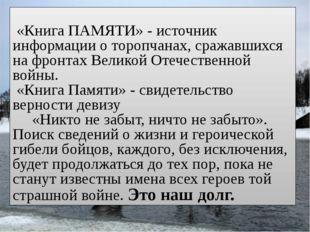 «Книга ПАМЯТИ» - источник информации о торопчанах, сражавшихся на фронтах Ве
