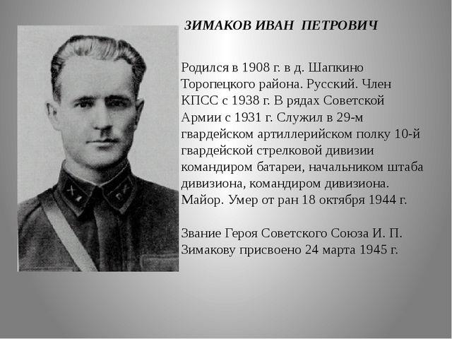ЗИМАКОВ ИВАН ПЕТРОВИЧ Родился в 1908 г. в д. Шапкино Торопецкого района. Рус...