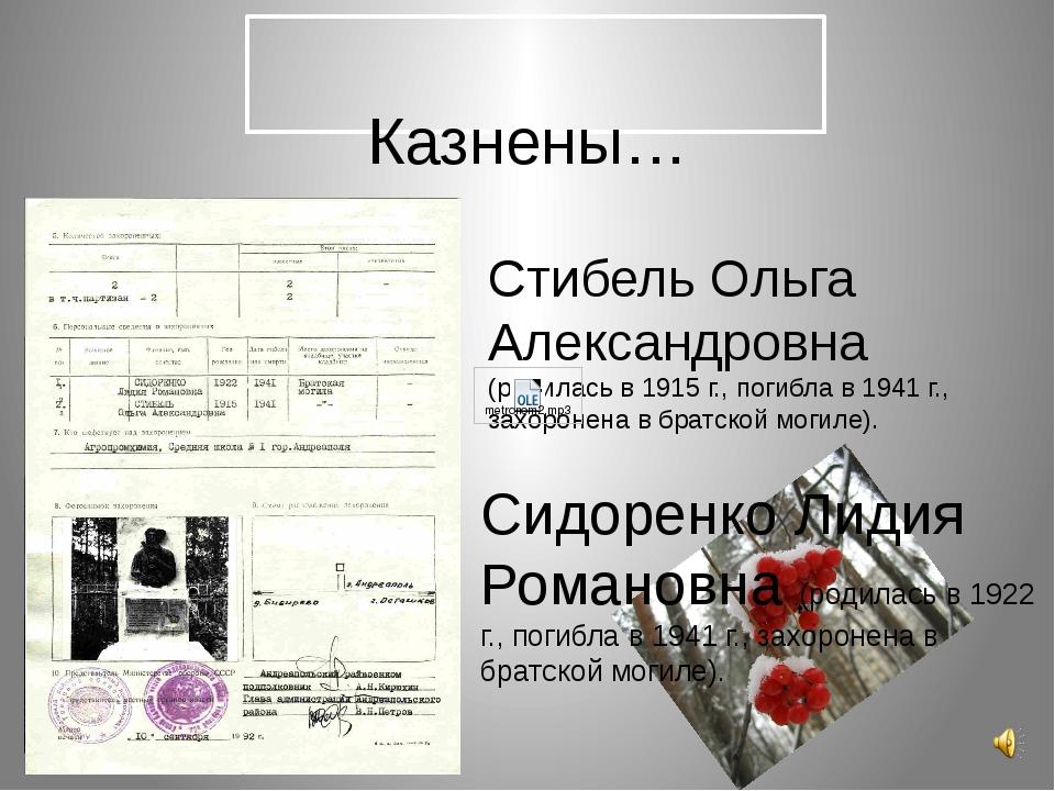 Казнены… Сидоренко Лидия Романовна (родилась в 1922 г., погибла в 1941 г., з...