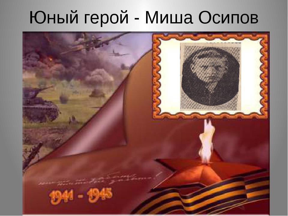 Юный герой - Миша Осипов