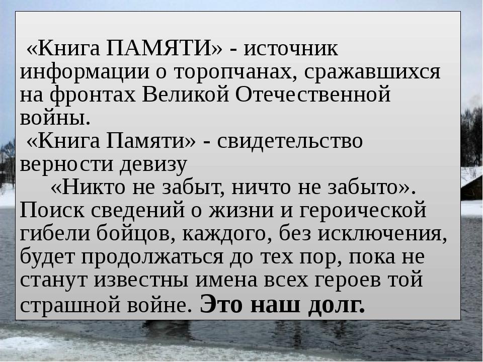 «Книга ПАМЯТИ» - источник информации о торопчанах, сражавшихся на фронтах Ве...