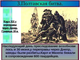 3.Полтавская битва. Русские не стали сразу преследовать соперни-ка.Вечером по