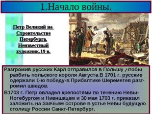 1.Начало войны. Разгромив русских Карл отправился в Польшу ,чтобы разбить пол