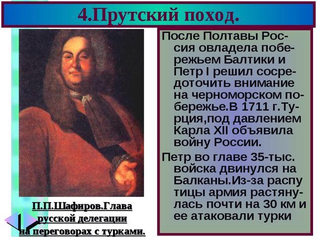 4.Прутский поход. После Полтавы Рос-сия овладела побе-режьем Балтики и Петр I...