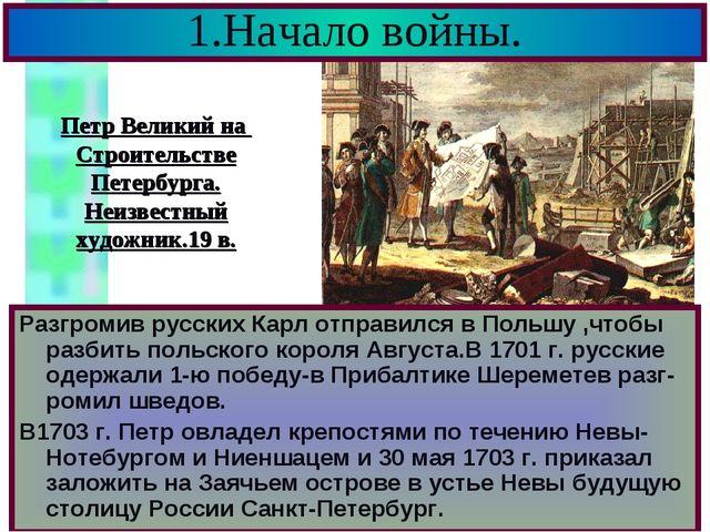 1.Начало войны. Разгромив русских Карл отправился в Польшу ,чтобы разбить пол...