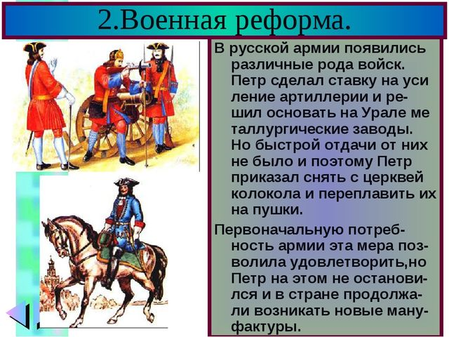 2.Военная реформа. В русской армии появились различные рода войск. Петр сдела...
