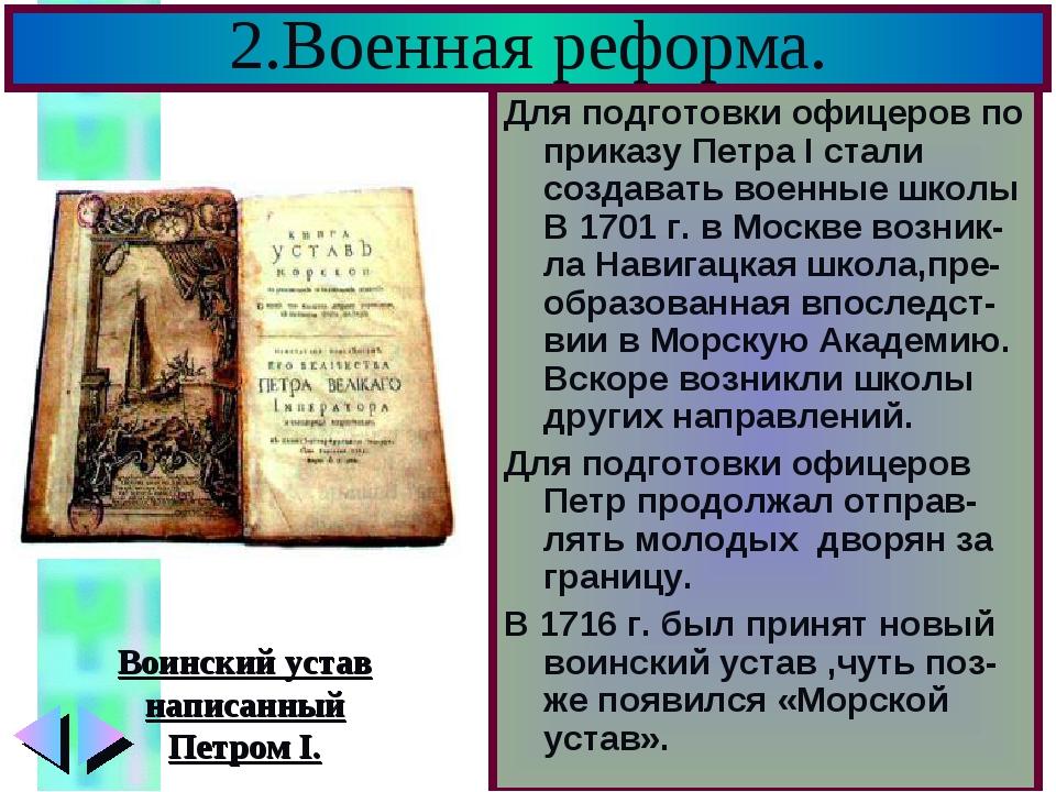 2.Военная реформа. Для подготовки офицеров по приказу Петра I стали создавать...