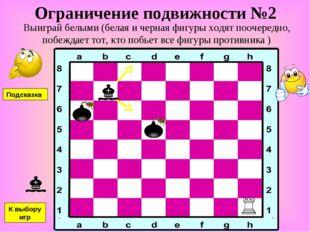 Ограничение подвижности №2 Выиграй белыми (белая и черная фигуры ходят поочер