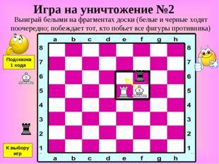 Игра на уничтожение №2 Выиграй белыми на фрагментах доски (белые и черные ход