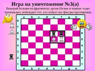 Игра на уничтожение №3(а) Выиграй белыми на фрагментах доски (белые и черные