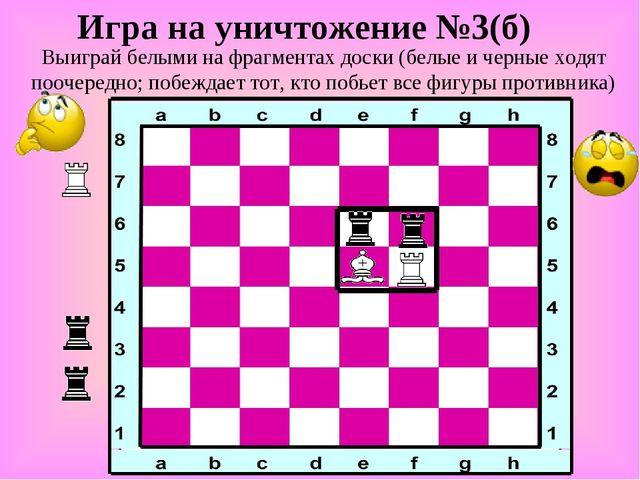 Игра на уничтожение №3(б) Выиграй белыми на фрагментах доски (белые и черные...
