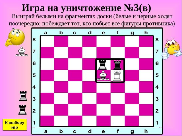 Игра на уничтожение №3(в) Выиграй белыми на фрагментах доски (белые и черные...