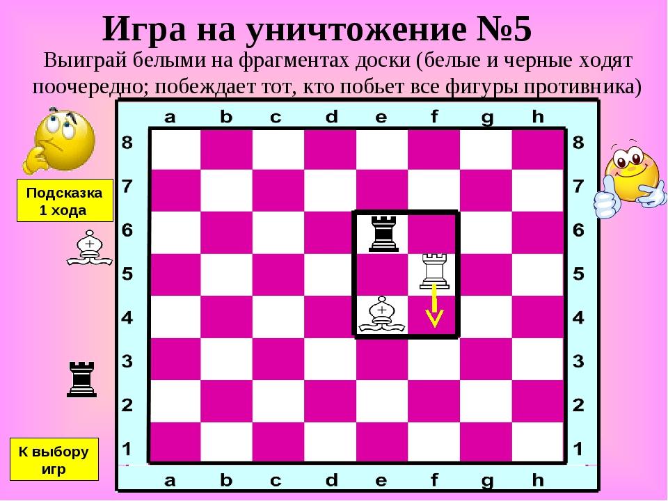 Игра на уничтожение №5 Выиграй белыми на фрагментах доски (белые и черные ход...