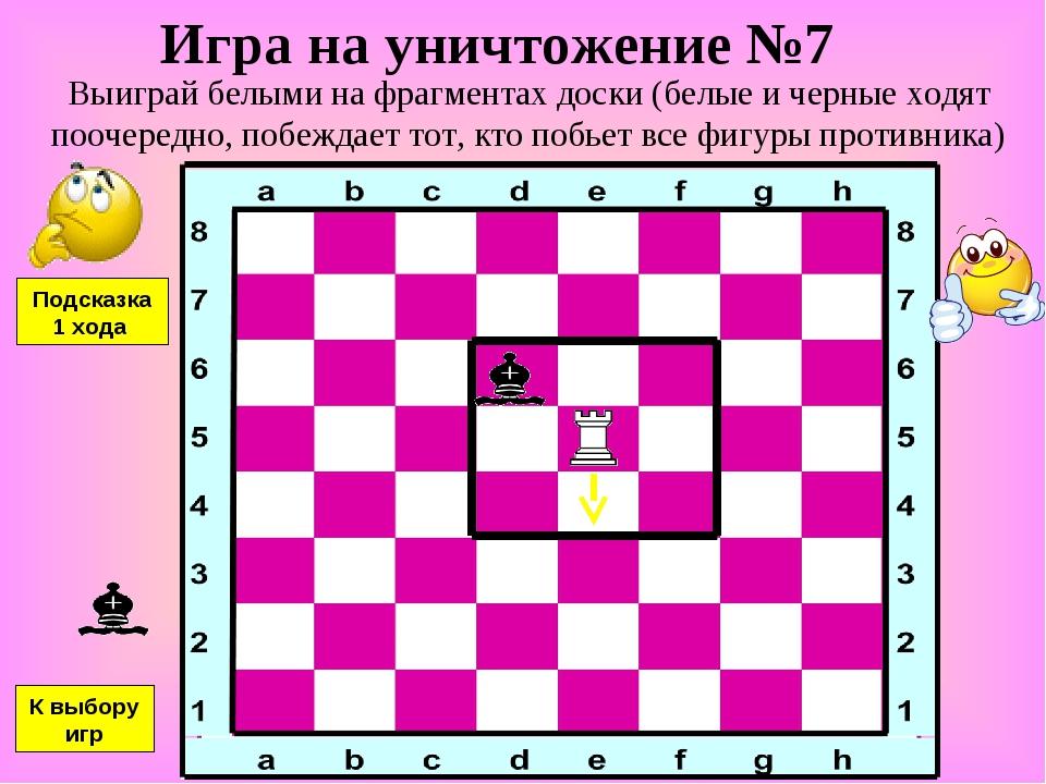 Игра на уничтожение №7 Выиграй белыми на фрагментах доски (белые и черные ход...