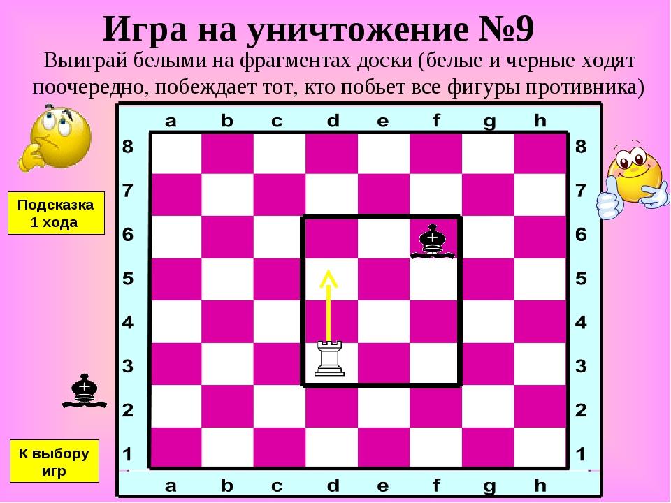 Игра на уничтожение №9 Выиграй белыми на фрагментах доски (белые и черные ход...