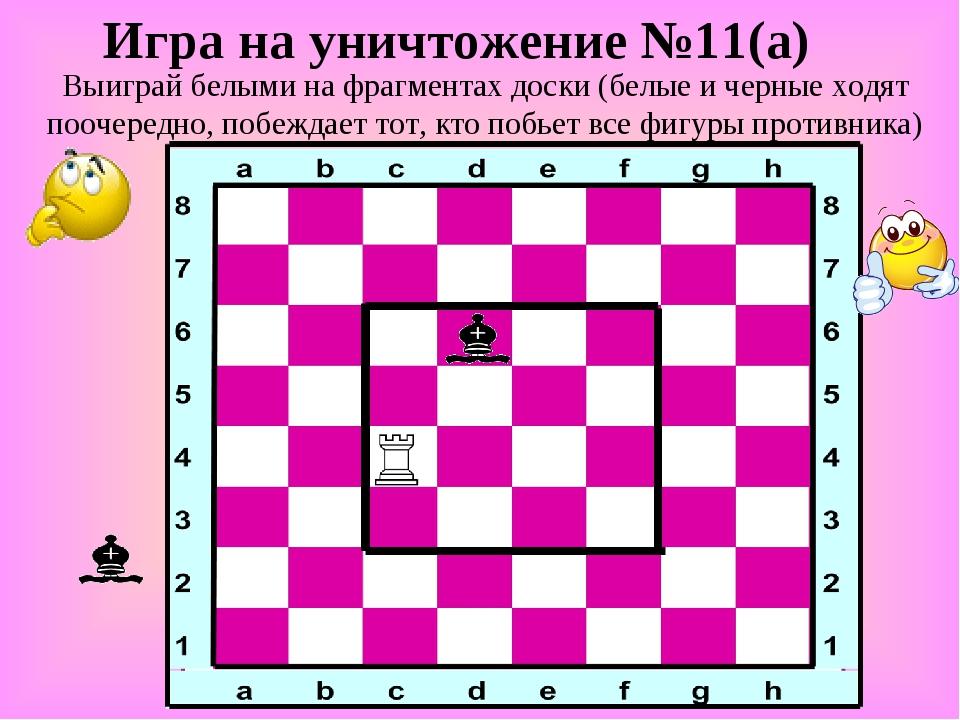 Игра на уничтожение №11(а) Выиграй белыми на фрагментах доски (белые и черные...