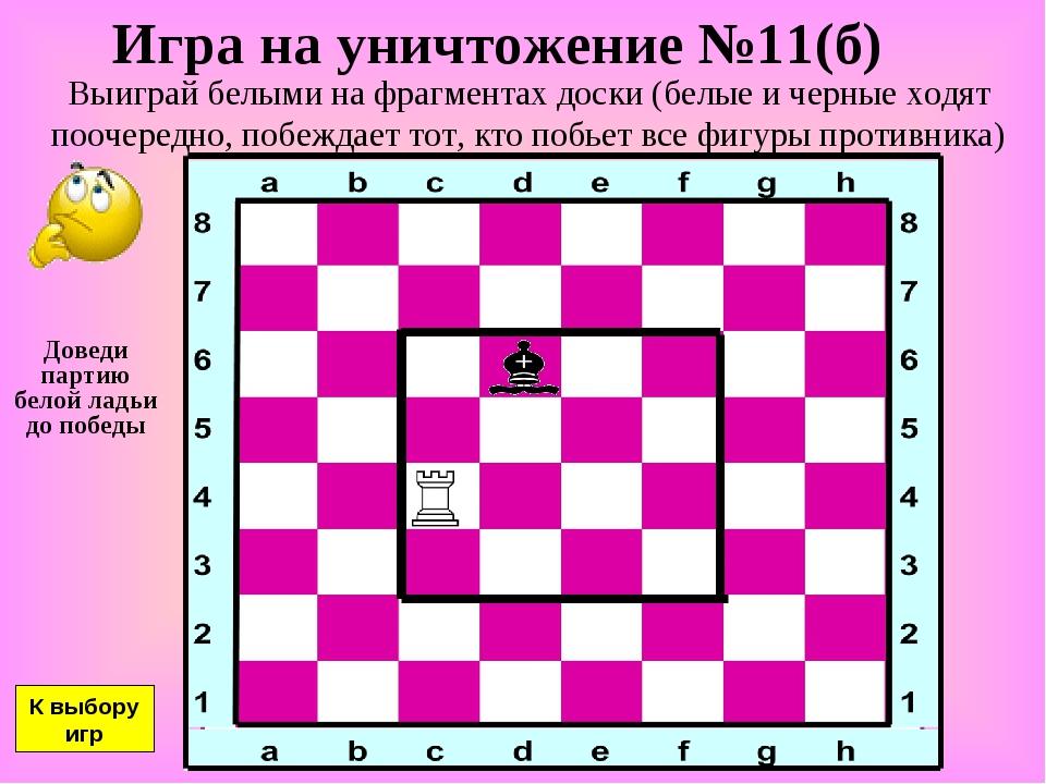 Игра на уничтожение №11(б) Выиграй белыми на фрагментах доски (белые и черные...