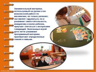 Занимательный материал, используемый на уроках и во внеклассной работе по мат