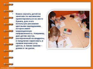 Важно научить детей на занятиях по математике ориентироваться на листе бумаги