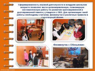 Сформированность игровой деятельности в младшем школьном возрасте позволяет в