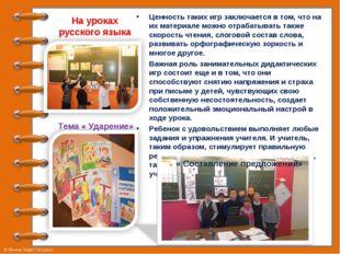 На уроках русского языка Ценность таких игр заключается в том, что на их мате