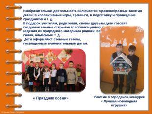 Изобразительная деятельность включается в разнообразные занятия детей: в колл