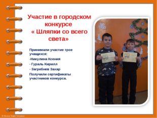 Участие в городском конкурсе « Шляпки со всего света» Принимали участие трое